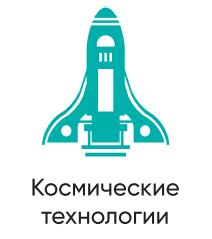 Космические технологии