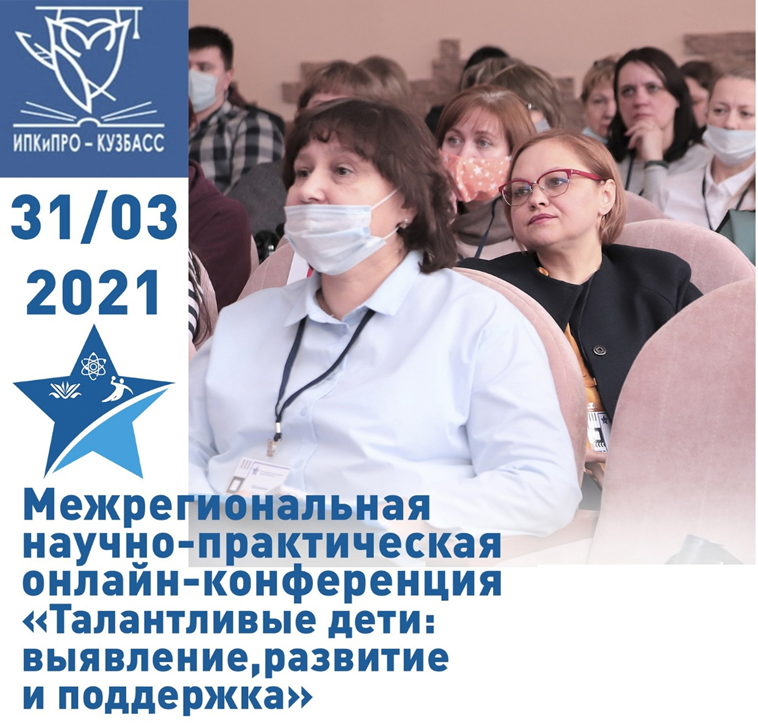 Конференция31.03