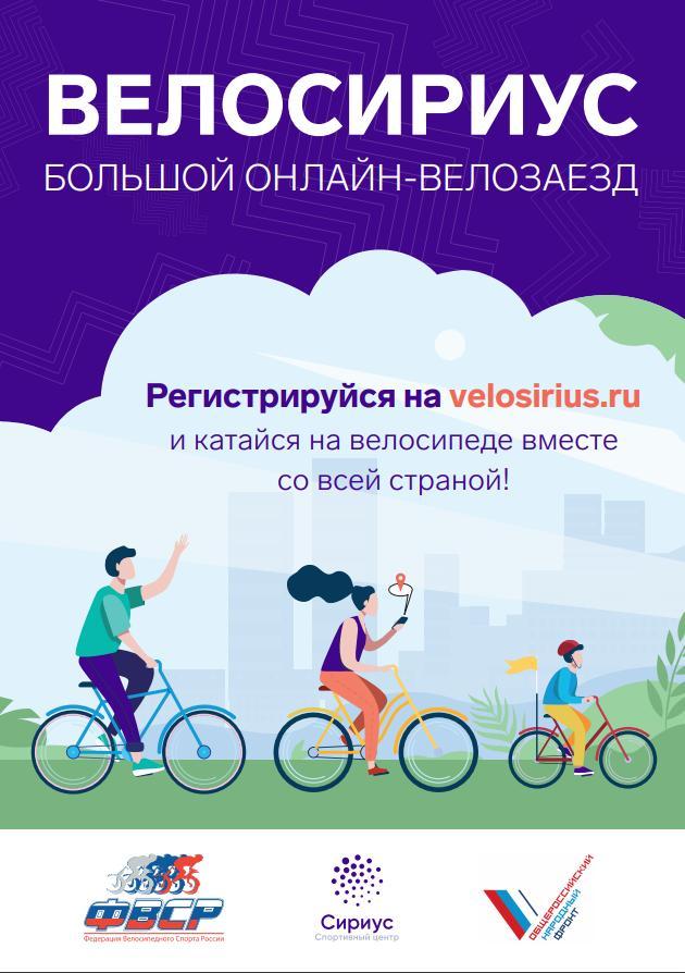 Велосириус2.png
