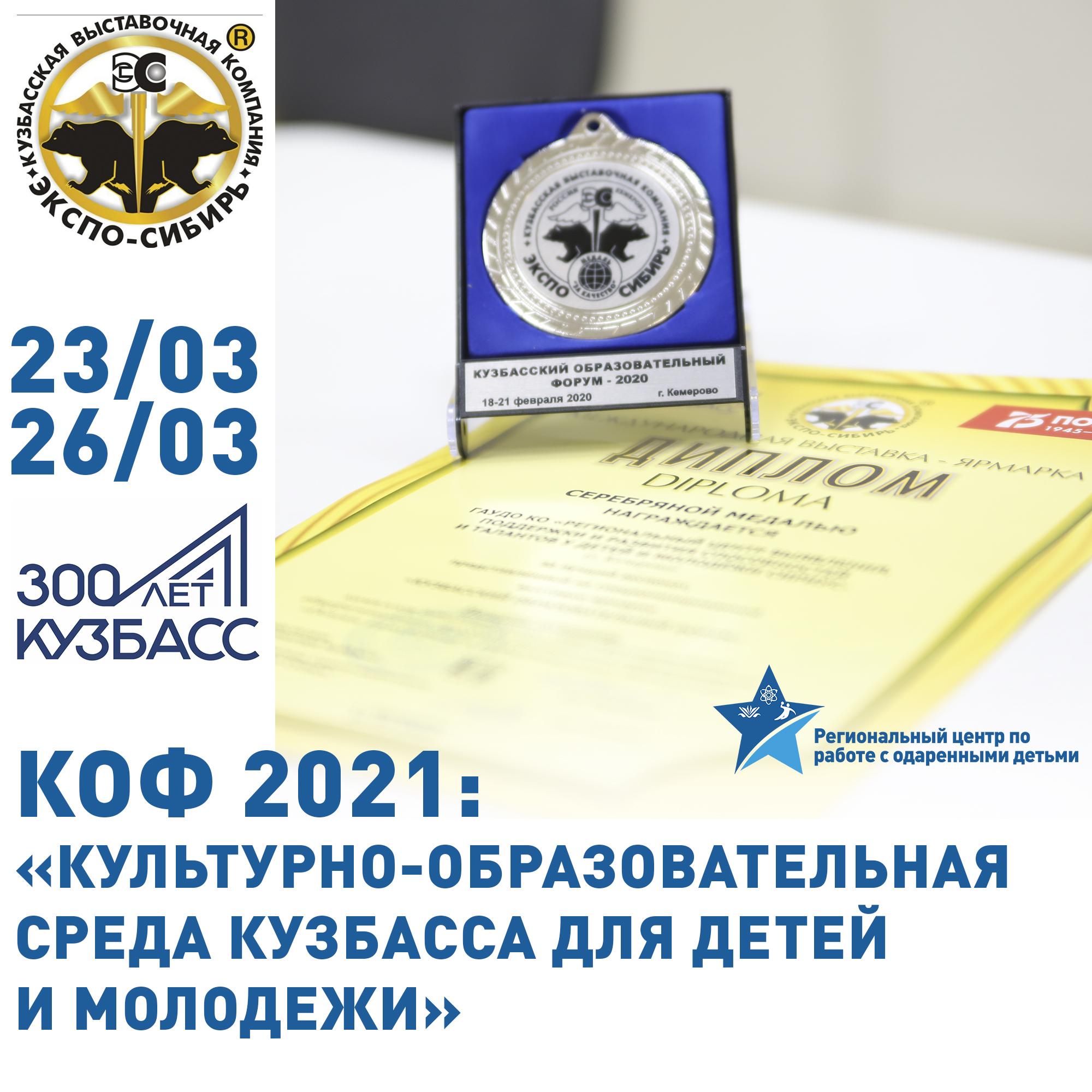 КОф 2021