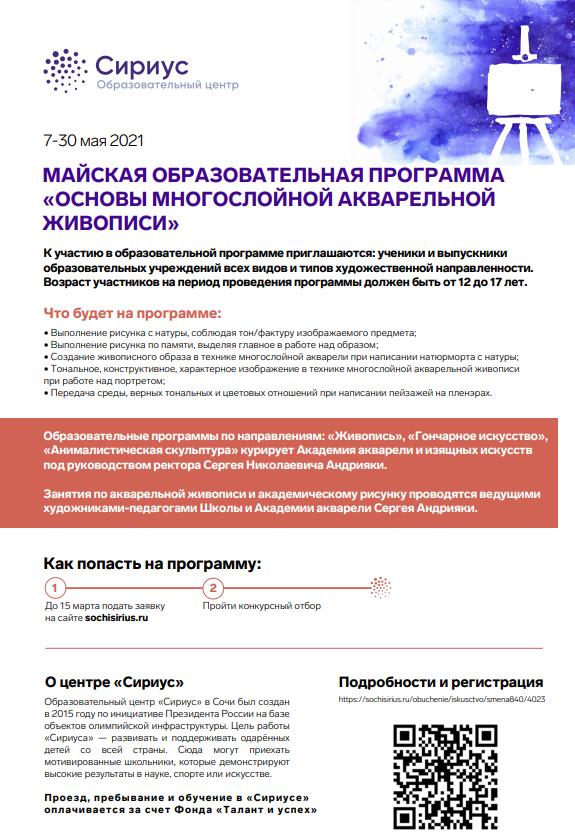 ОМАЖ-плакатСИРИУС