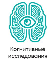 Когнитивные исследования