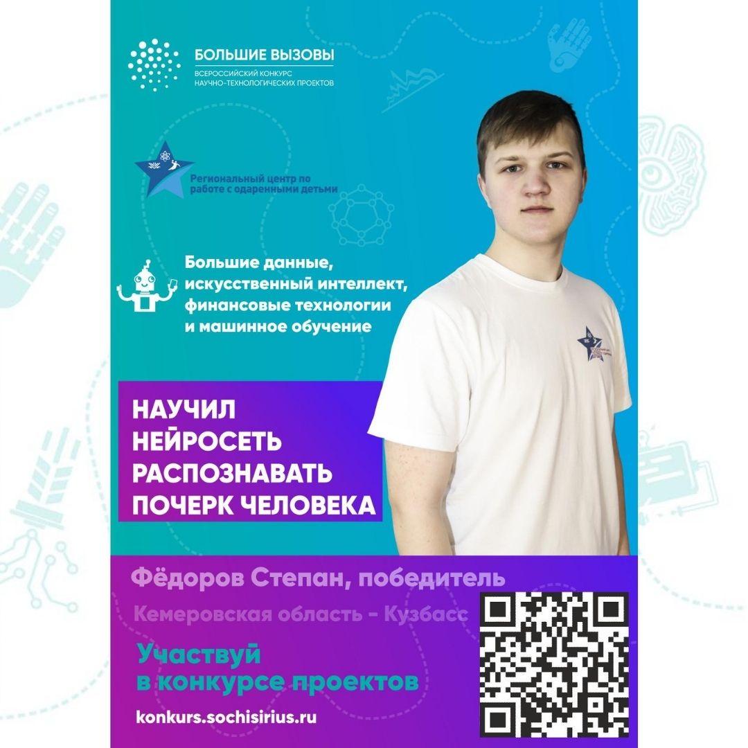 Федоров Степан