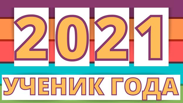 УГ-2021(заставка)